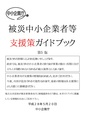 Guidebook for Supporting Suffered SMEs of 2016 Kumamoto Earthquakes 5th edition.pdf