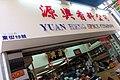 HK 上環 Sheung Wan 東街 No 19 Tung Street shop 源興香料公司 Yuan Heng Spice Company name sign May 2018 IX2.jpg