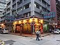 HK 上環 Sheung Wan 永樂街 Wing Lok Street shop July 2018 SSG 05.jpg