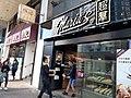 HK 中環 Central 干諾道中 Connaught Road 香林大廈 Heung Lam Building shop 超群西餅 Maria's Baking since 1966 池記雲吞麵店 Chee Kei Restaurant sign December 2019 SS2.jpg
