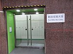 HK 灣仔郵政局 Wan Chai Post Office Office entrance n sign October 2017 IX1 02.jpg