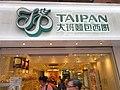 HK CWB 銅鑼灣 Causeway Bay 渣甸街 Jardine's Bazaar shop October 2017 IX1 (9) Taipan Bakery cakes.jpg