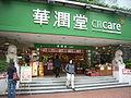 HK HH Whampoa Garden CRCare shop.JPG