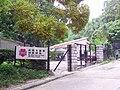 HK HongKongGirlGuides PokHangCampSite.JPG
