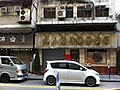 HK Jordan 吳松街 Woosung Street shop Everybody play Mahjong school morning am Jan-2014.JPG