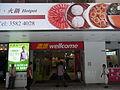 HK Ngau Tau Kok 淘大商場 Amoy Plaza Wellcome shop 步行街 pedestrian zone May-2012.JPG
