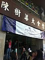 HK North Point 渣華道 Java Road 陳樹渠大會堂 City Hall Jesus Is Lord Church JIL entrance Oct-2011.jpg