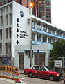 HK North Point Fortress Hill Road Clementi Secondary School Evening a.jpg