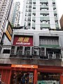 HK SYP 西環 Sai Ying Pun 皇后大道西 Queen's West shop February 2020 SS2 06.jpg