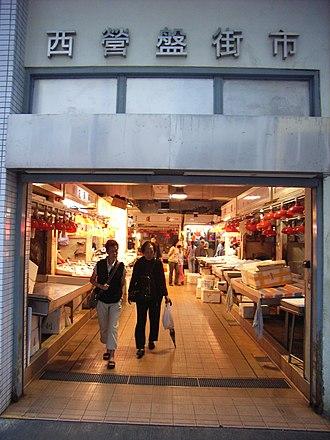 Wet market - Image: HK SYP Market 60402