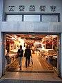 HK SYP Market 60402.jpg