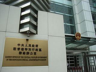 中聯辦門外本來有一條寬闊的行人路,後來當局以綠化為理由,在該處加建大型花槽,結果遭到社運人士質疑妨礙示威自由。 (圖片:ChinaAA@Wikimedia)