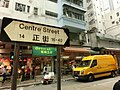 HK Sai Ying Pun 西環 正街 Centre Street name sign 渠務署 Drainage Services Department DSD n Optical shop April 2013.JPG