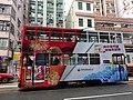 HK Sai Ying Pun Tram 84 body ads 茅台酒 Kweichow Moutai Guizhou wines Jan-2016 DSC Chong Yip Centre Wah Ming Ctr Tung Tat Building.JPG