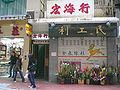 HK Sheung Wan Wing Lok Street 111 a.jpg