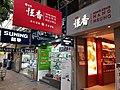 HK TST 尖沙咀 Tsim Sha Tsui 漢口道 Hankow Road Suning September 2020 SS2 29.jpg