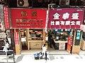HK Tram tour view 上環 Sheung Wan 急庇利街 Cleverly Street shop August 2018 SSG 09.jpg