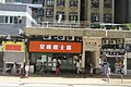 HK Tram tour view 德輔道西 Des Voeux Road West 良基大廈 Liang Ga Building shop Swiss Cafe Restaurant red sign August 2017 IX1.jpg