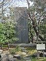 Hakusan Park Monument 01.JPG
