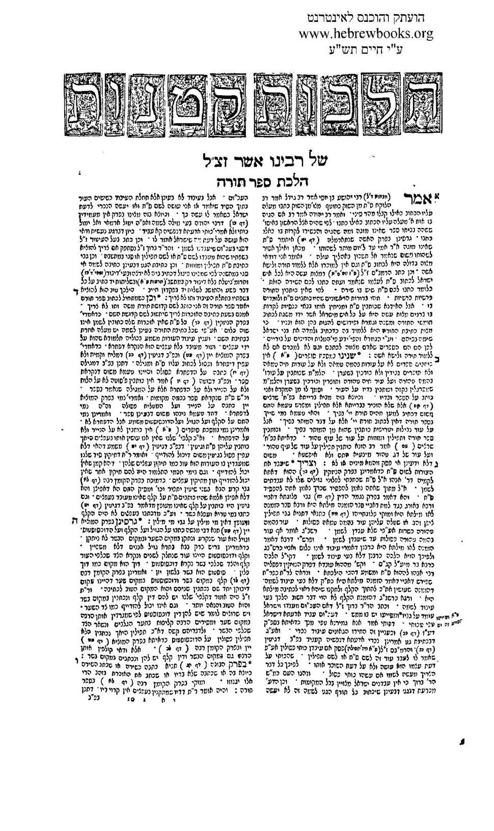 Halakhot-Ketanot-Rosh-Frankfurt-1720-HB42032.pdf