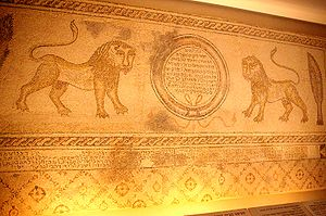 Hamat Gader - A section of the mosaic pavement recovered from the ancient Hamat Gader synagogue, now installed in the entrance hall of the  Supreme Court of Israel.