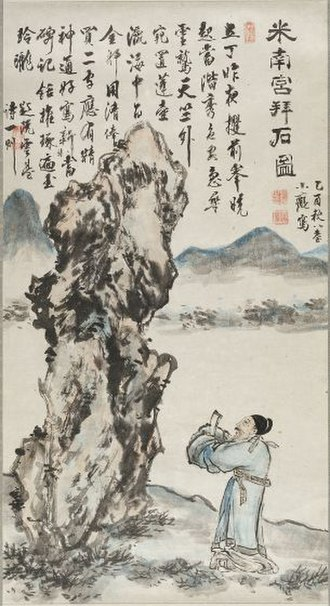 Suseok - Korean artwork shows scholar paying homage to a special stone -- painting with calligraphy by Hô Ryôn, 1885