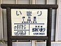 Imari Station Sign.jpg
