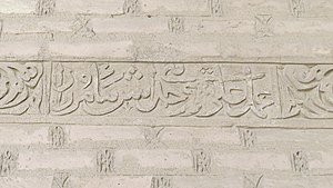 Jameh Mosque of Varamin - Image: Inscription on Eastern Iwan of Masjed Jomeh of Varamin