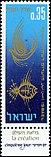 Israeli stamps 1965 - Mo'adim Lesimkha e.jpg