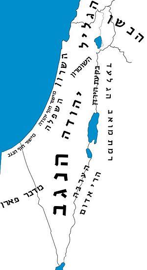 אזורים בארץ ישראל Holy Land regions -- Galilee...