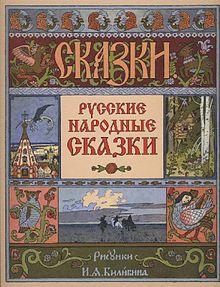 Ivan Bilibin 080.jpg