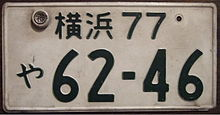 JAPAN license plate with seal - Flickr - woody1778a.jpg