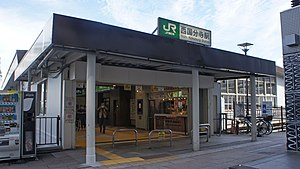 JR Chuo-Main-Line・Musashino-Line Nishi-Kokubunji Station South Exit.jpg