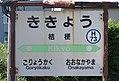 JR Hakodate-Main-Line Kikyo Station-name signboard.jpg