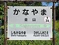 JR Nemuro-Main-Line Kanayama Station-name signboard.jpg