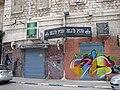 Jaffa street, Haifa (26).JPG
