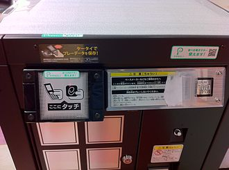 E-Amusement - An e-Amusement card reader on a Jubeat machine