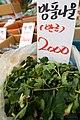 KOCIS Korea Junggok Market 11 (8568170536).jpg