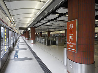 Kam Sheung Road station - Image: Kam Sheung Road Station 2013 08 part 1
