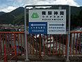 Kamioka Funatsu 05a8168x.jpg