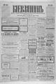 Kievlyanin 1898 183.pdf