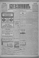Kievlyanin 1902 183.pdf