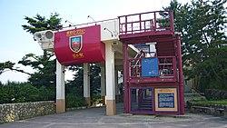 星の駅(2006年6月)