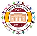 Konnagar Aitijhya Parishad • কোন্নগর ঐতিহ্য পরিষদ.jpg