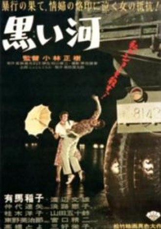 Black River (1957 film) - Original Japanese theatrical poster