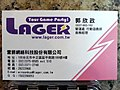 Lager Network Technologies Chinese business card 20180126.jpg