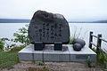 Lake Akan Kushiro Hokkaido Japan11n.jpg