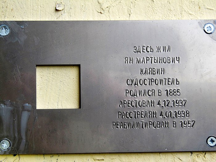 Last Address Sign — Saint-Petersburg, Kryukov Kanal, 19. 25.03.2018. 08.jpg