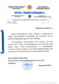 Letter of Kazakh Encyclopedia - kaz.png