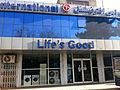 Lifes Good (5300172693).jpg